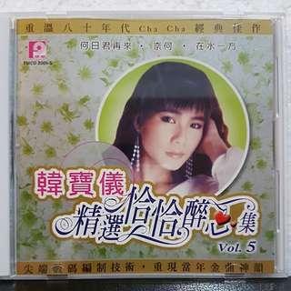 CD》韩宝仪 - 精选恰恰醉心集 Vol 5
