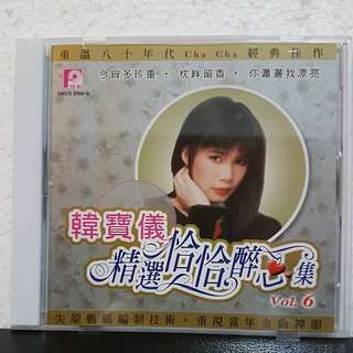 CD》韩宝仪 - 精选恰恰醉心集 Vol 6