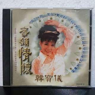 CD》韩宝仪 - 旧韵情怀