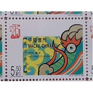 2000 Macau Lunar Stamp - Dragon (Full Sheet)