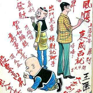 🐶Gong Xi Fa Cai🐩新年快乐🐕万事如意🍊🍍🍊🍍🍊🍍🍊🍍