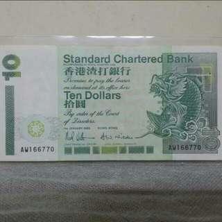 香港渣打銀行1993年十元