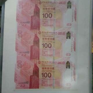 中銀紀念钞 AB版 1.5跳