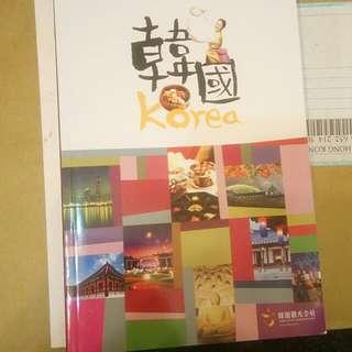 韓國旅遊書