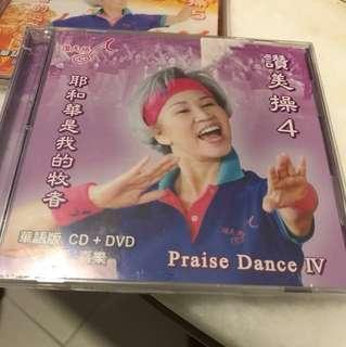 CD + DVD Praise Dance IV 赞美操 4