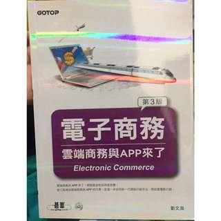 電子商務-雲端商務與APP來了 第三版(全新)