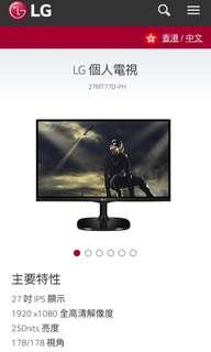 "LG 27"" 電視"