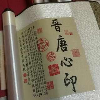 全新真絲王羲之字畫