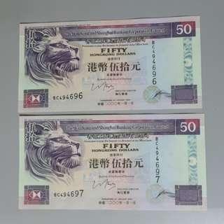 2000年 匯豐銀行 伍拾元 2連號