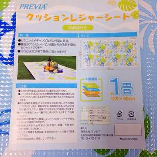 Previa Insulated picnic mat
