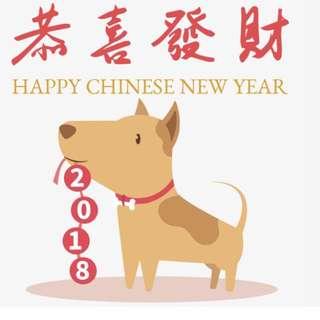 恭喜發財 🐶🐶 Happy Chinese New Year