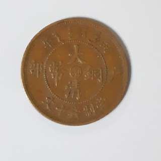 大清銅幣 戶部 錢十文