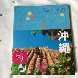 沖繩小伴旅:co-Trip日本系列 1 人人出版