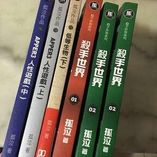 孤泣小說9成新