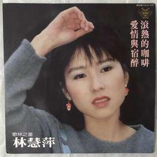 林慧萍 黑膠 滾熱的咖啡 台灣歌林版