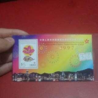 香港1997年回歸紀念郵票