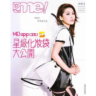 Magazine Me Issue 0481 (Niki Chow 周丽淇 Cover)