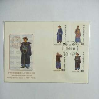Taiwan FDC Traditional Costumes
