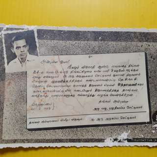 1949 - MARRIAGE INVITATION in TAMIL send as Post card - Vintage Unused Post Card - india