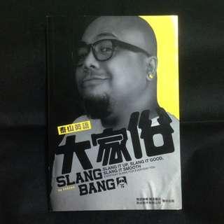 泰山英語大家俗 Slang Bang by Tarzan