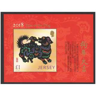 JERSEY 2017 2018 LUNAR NEW YEAR OF DOG ZODIAC SOUVENIR SHEET OF 1 STAMP IN MINT MNH UNUSED CONDITION