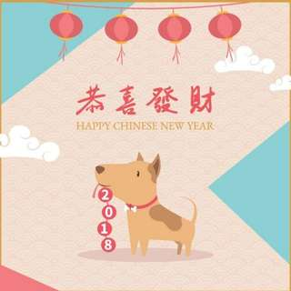 Wishing all a blessed year of the Dog, heng ong huat ah