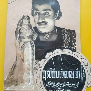 PULI PALLAVAN - Vintage Photo Print of Tamil Movie india