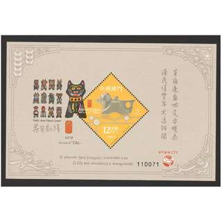 MACAU CHINA 2018 ZODIAC LUNAR YEAR OF DOG SOUVENIR SHEET OF 1 STAMP IN MINT MNH UNUSED CONDITION