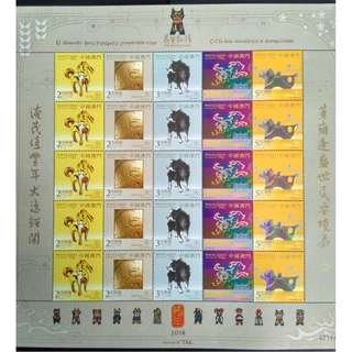MACAU CHINA 2018 ZODIAC YEAR OF DOG FULL SHEET OF 25 STAMPS (5 SETS) IN MINT MNH UNUSED CONDITION