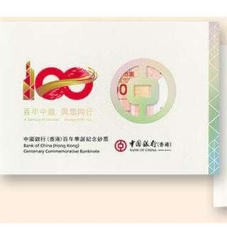 中國銀行(香港) - 「百年華誕紀念鈔票」- 單鈔
