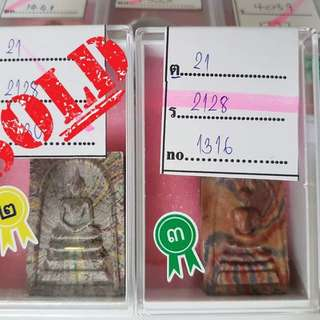 Sold 2nd prize! LP Pae Roi Pee 2535