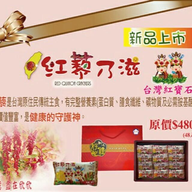 紅藜乃滋餅乾禮盒