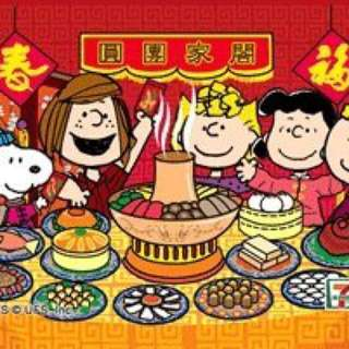 Happy Chinese New Year To Everyone