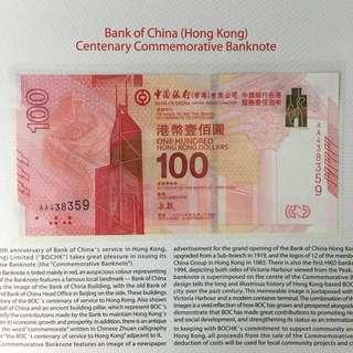 中銀紀念鈔(單鈔)-有8字