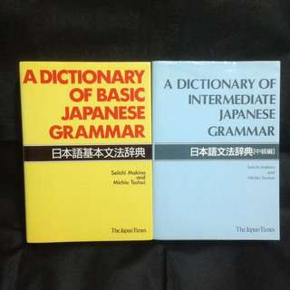 A Dictionary of Basic (Intermediate) Japanese Grammar