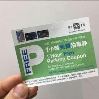 時代廣場 免費一小時泊車券 Times Square free parking coupon