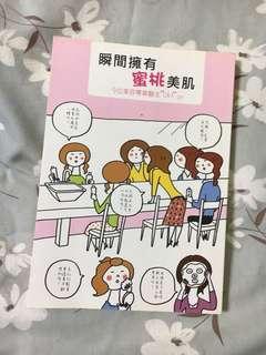日本皮膚科醫生 保養聖經 《瞬間擁有蜜桃美肌 9位美容專業醫生Q&A》