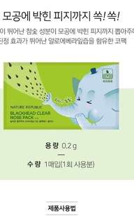 <<PROMO 25+5>> Nature Republic Black Head Clear Nose Pack