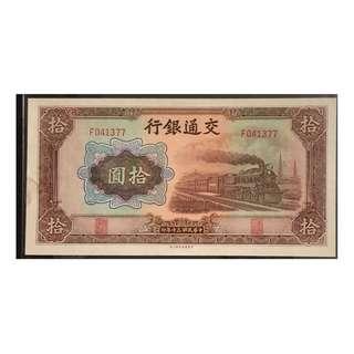 1941年交通銀行拾圓 UNC