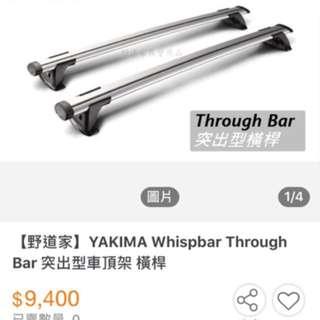 YAKIMA Whispbar (適用多款車型)focus 認證汽車行李架