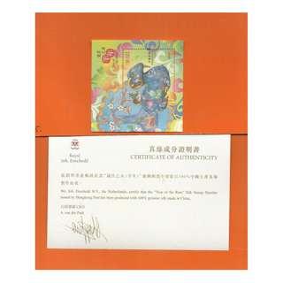 2015年香港羊年真絲小型張連證明,共9張,大特惠468,即每張52元,自選每張58元