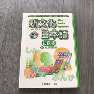 Japanese Textbook BN INSTOCK