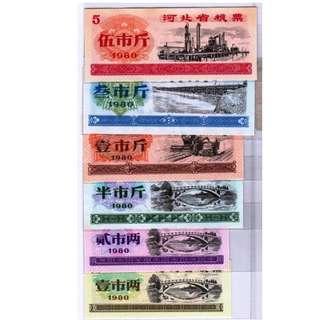 1980年 河北省糧票 6張全套 直版全新