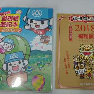 2018福利熊筆記本&儲金月曆