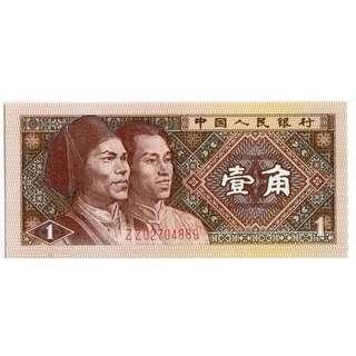 1980年 ZZ補號 中國人民銀行 第四版 壹角 1角 02704889 UNC級