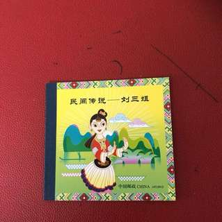 China stamp 2012-20 Booklet
