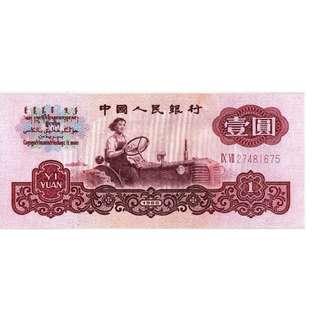 1960年 97補號 五星水印 中國人民銀行 第三版 壹圓 1元 27481675 極美品