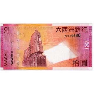 2005年 ZZ補版 拾圓 10元 澳門大西洋銀行 ZZ719679 UNC級