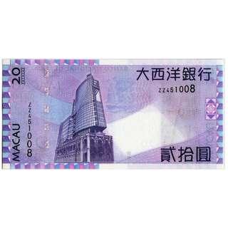 2005年  ZZ補版 貳拾圓 20元澳門大西洋銀行 ZZ452408 UNC級