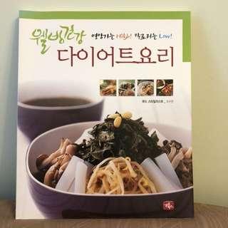 韓國料理食譜(韓文)